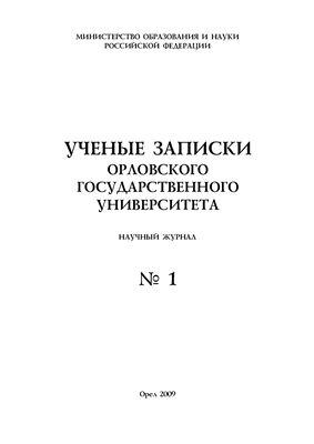 Ученые записки Орловского государственного университета 2009 № 1. Серия Гуманитарные и социальные науки