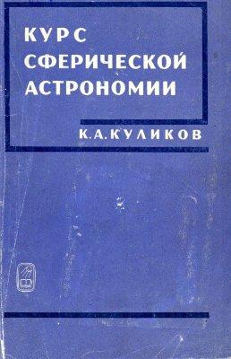 Куликов К.А. Курс сферической астрономии