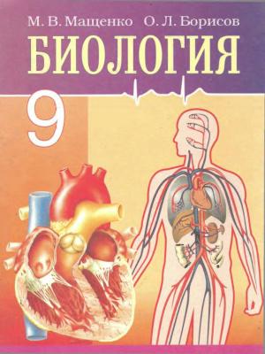 Мащенко М.В., Борисов О.Л. Биология. 9 класс. Базовый и повышенный уровни