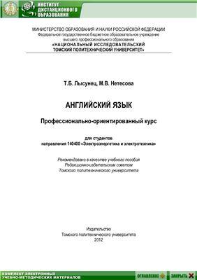 Лысунец Т.Б., Нетесова М.В. Английский язык. Профессионально-ориентированный курс