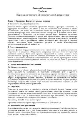 Королькевич В. Учебник по переводу экономической литературы