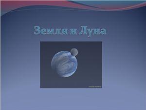Презентация - Земля и Луна
