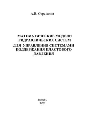 Стрекалов А.В. Математические модели гидравлических систем для управления системами поддержания пластового давления