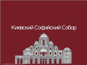 Культура Киевской Руси. Киевский Софийский Собор