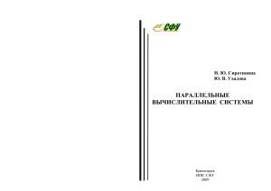 Сиротинина Н.Ю., Удалова Ю.В. Параллельные вычислительные системы