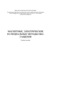 Тихонов О.Н., Андреев Е.Е. и др. Магнитные, электрические и специальные методы обогащения