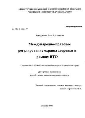 Азходжаева Р.А. Международно-правовое регулирование охраны здоровья в рамках ВТО