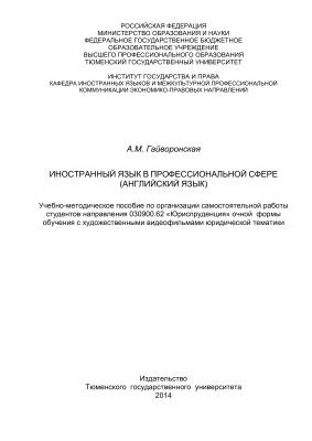 Гайворонская А.М. Иностранный язык в профессиональной сфере