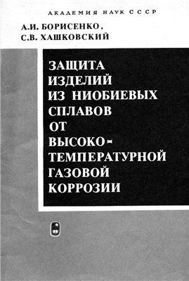 Борисенко А.И., Хашковский С.В. Защита изделий из ниобиевых сплавов от высокотемпературной газовой коррозии