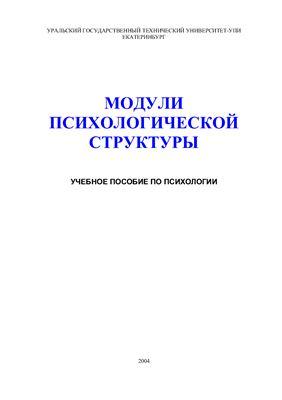 Полозов А.А. Модули психологической структуры