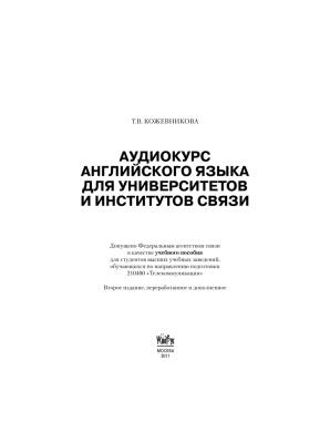 Кожевникова Т.В. Аудиокурс английского языка для университетов и институтов связи