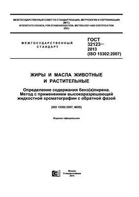 ГОСТ 32123-2013 (ISO 15302: 2007) Жиры и масла животные и растительные. Определение содержания бенз(а)пирена. Метод с применением высокоразрешающей жидкостной хроматографии с обратной фазой