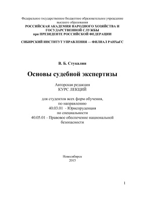Стукалин В.Б. Основы судебной экспертизы