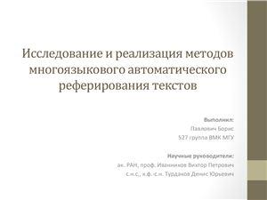 Исследование и реализация методов многоязыкового автоматического реферирования текстов