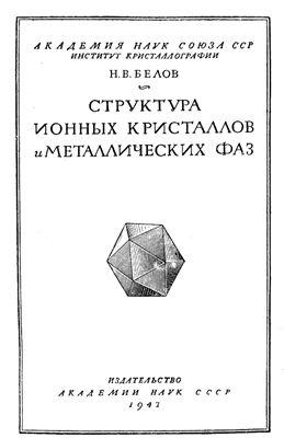 Белов Н.В. Структура ионных кристаллов и металлических фаз