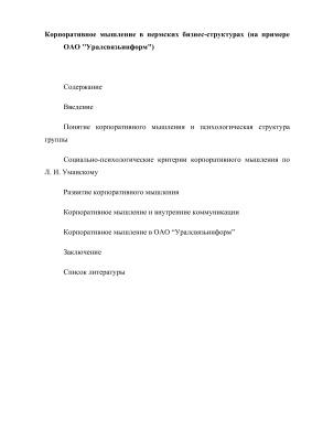 Корпоративное мышление в пермских бизнес-структурах (на примере ОАО ''Уралсвязьинформ)