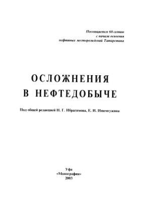 Ибрагимов Н.Г., Хафизов А.Р., Шайдаков В.В. и др. Осложнения в нефтедобыче