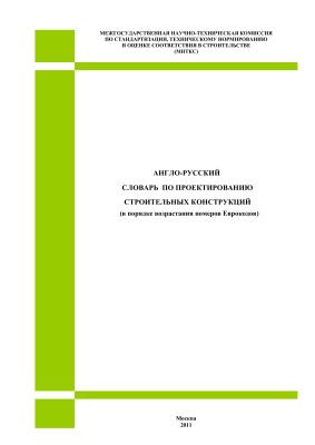 Англо-русский словарь по проектированию строительных конструкций (в порядке возрастания номеров Еврокодов)