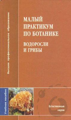 Барсукова Т.Н. и др. Малый практикум по ботанике. Водоросли и грибы