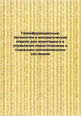 Шокин Ю.И. (ред.) Геоинформационные технологии и математические модели для мониторинга и управления экологическими и социально-экономическими системами