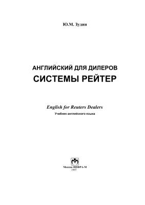 Зудин Ю.М. Английский для дилеров системы Рейтер