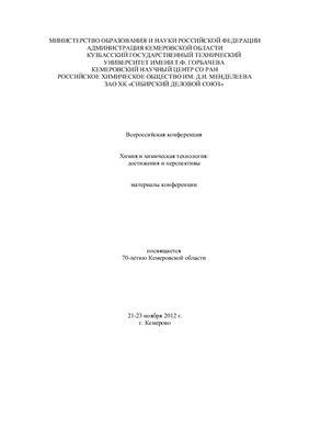 Химия и химическая технология: достижения и перспективы