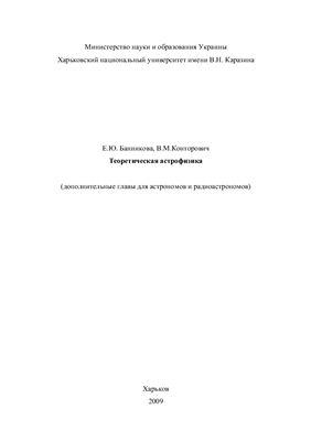 Банникова Е.Ю., Конторович В.М. Теоретическая астрофизика. Дополнительные главы для астрономов и радиоастрономов