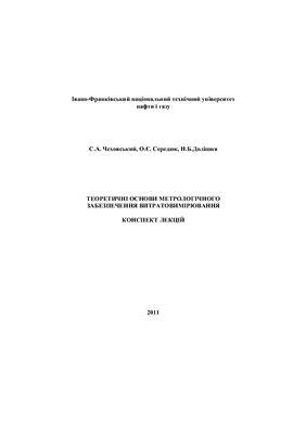 Чеховський С.А., Середюк О.Є., Долішня Н.Б. Теоретичні основи метрологічного забезпечення витратовимірювання