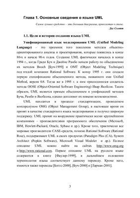 Вендров А.М., Малышко В.В. Объектно-ориентированный анализ и проектирование с использованием языка UML