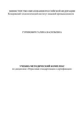 Гуринович Г.В. Отраслевая стандартизация и сертификация