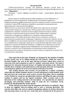 Полякова И.М. Учебно-методическое пособие для развития навыков устной речи на английском языке по теме: Живопись
