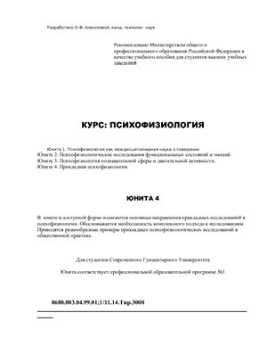 Учебник Юнита 4. Прикладная психофизиология