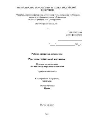 Рабочая программа дисциплины - Россия в глобальной политике