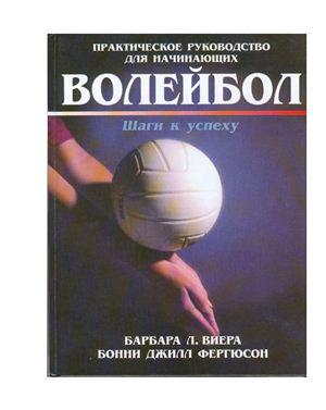 Виера Б.Л., Фергюсон Б.Д. Волейбол: шаги к успеху