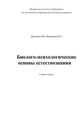Даньшина В.В., Воронцова М.А. Биологические основы естествознания. Учебное пособие
