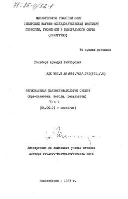 Гольберт А.В. Региональная палеоклиматология Сибири (Юра - палеоген. Методы, результаты). Том 1