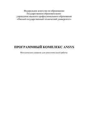 Янишевская А.Г. Программный компекс ANSYS
