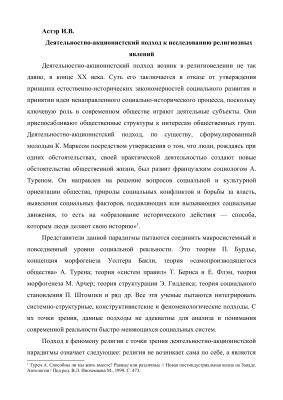 Астэр И.В. Деятельностно-акционистский подход к исследованию религиозных явлений