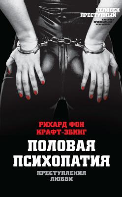 Крафт-Эбинг Р. Преступления любви. Половая психопатия