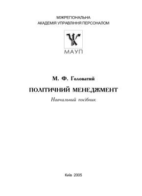 Головатий М.Ф. Політичний менеджмент