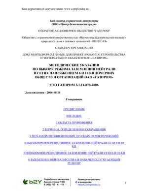 Методические указания по выбору режима заземления нейтрали в сетях напряжением 6 и 10 kb