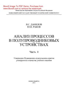 Данилов В.С., Раков Ю.Н. Анализ процессов в полупроводниковых устройствах. Часть 4