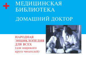 Программа - Домашний доктор (электронная энциклопедия)