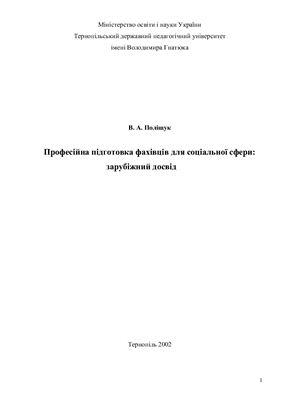 Поліщук В.А. Професійна підготовка фахівців для соціальної сфери: зарубіжний досвід. Посібник
