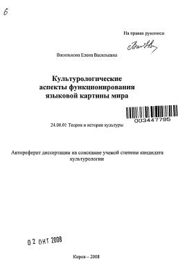 Василькова Е.В. Культурологические аспекты функционирования языковой картины мира