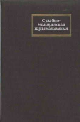 Громов А.П. Судебно-медицинская травматология