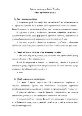 Тести з Державного управління (по Закону Про Державну службу)