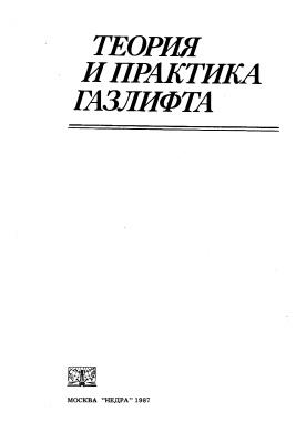 Зайцев Ю.В., Максутов Р.А., Чубанов О.В. и др. Теория и практика газлифта