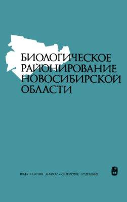 Максимов А.А. (ред.) Биологическое районирование Новосибирской области