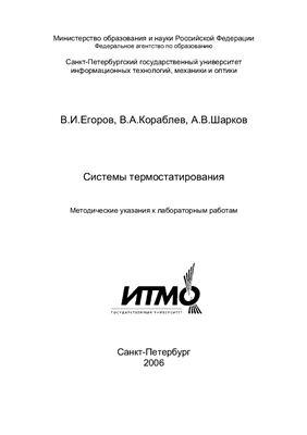 Егоров В.И., Кораблев В.А., Шарков А.В. Системы термостатирования: Методические указания к лабораторным работам